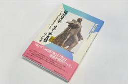 函館文化発見企画3「箱館英学-見て歩き候」~もし箱館に黒船が来なかったら…~