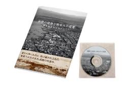 五稜郭タワー創業50周年記念出版「函館の建物と街並みの変遷 ー都市再生のヒストリー」
