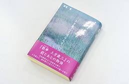 短編小説集『群華 ー土方歳三と巡る人々ー』