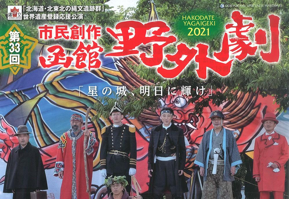市民創作 函館野外劇 「星の城、明日に輝け」