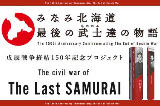 戊辰戦争終結150周年記念プロジェクト「みなみ北海道  最後の武士達の物語」