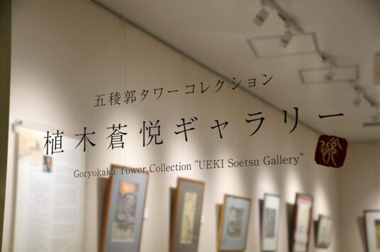 五稜郭タワーコレクション「植木蒼悦ギャラリー」を開設いたしました