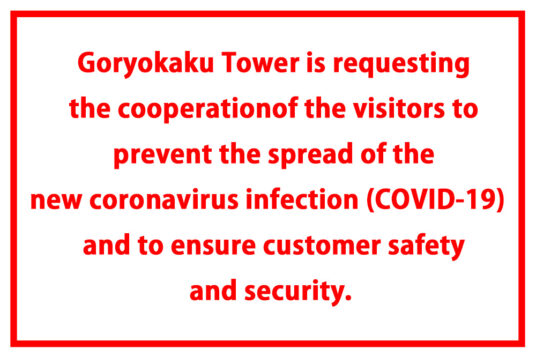 We are asking our customers for their cooperation.
