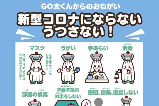 新型コロナウイルス感染症予防啓発ポスター配布中