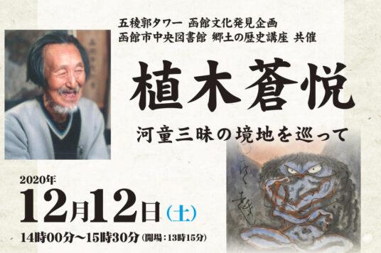 【中止】 第50回 函館文化発見企画 講演会 「植木蒼悦 河童三昧の境地を巡って」