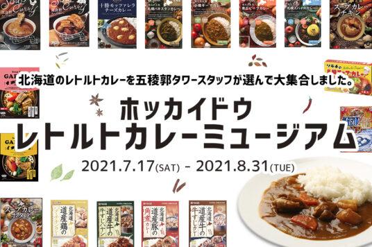 『ホッカイドウ レトルトカレー ミュージアム』1階売店にて開催中?