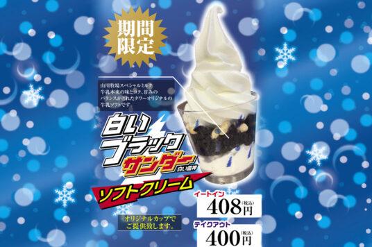 【五稜郭タワー限定】白いブラックサンダー ソフトクリーム発売開始です?